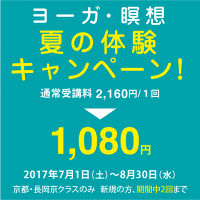 ヨーガ・瞑想 夏の体験キャンペーン! 受講料1080円 京都・長岡京クラス 新規の方2回まで