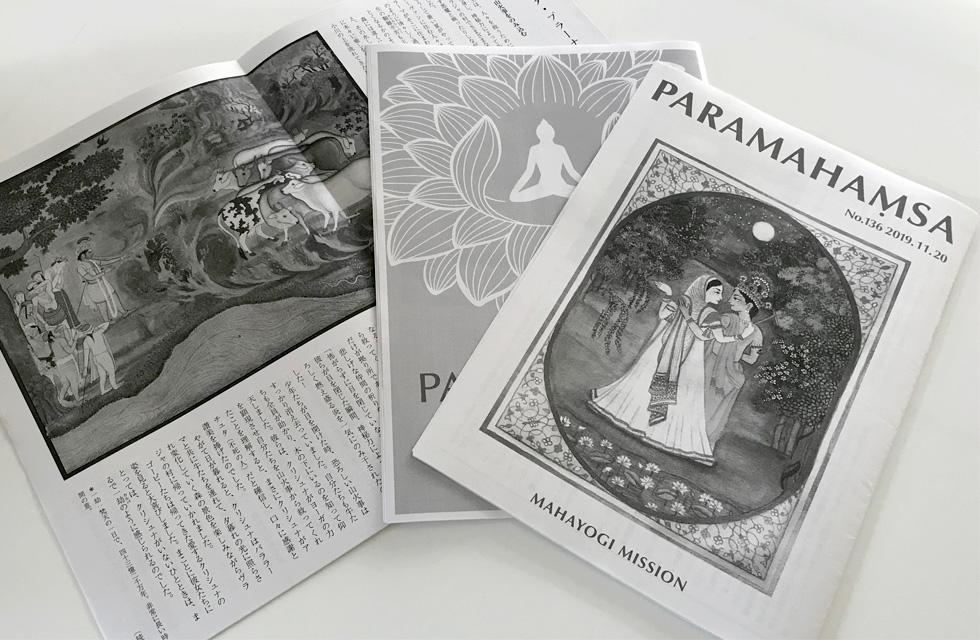 パラマハンサ