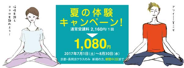 夏の体験キャンペーン! 通常受講料2160円が1080円 2017年7月1日〜8月30日まで 京都・長岡京クラスのみ 新規の方、期間中2回まで