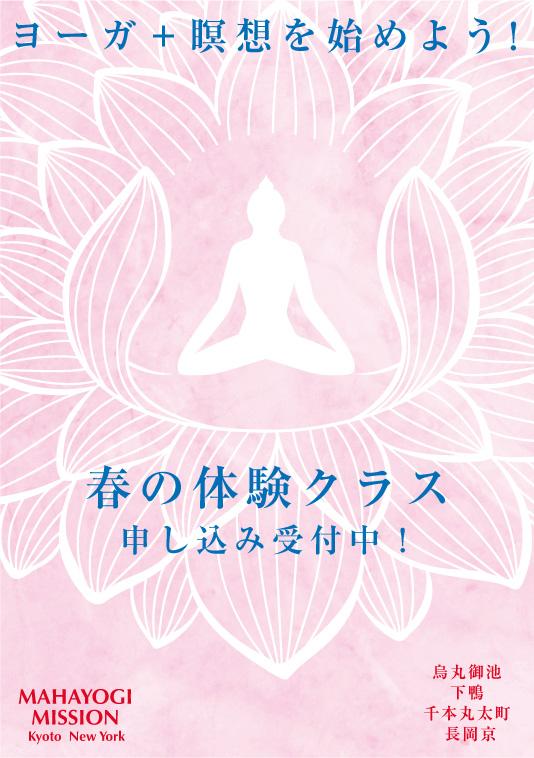ヨーガ・瞑想クラス 京都 烏丸御池/千本丸太町/下鴨