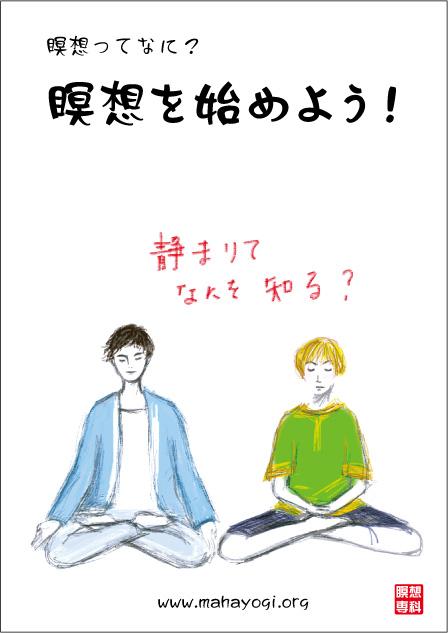 瞑想を始めよう! 京都瞑想専科