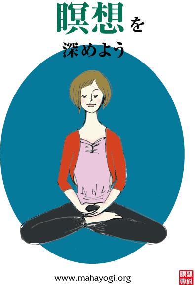 瞑想を深めよう 京都瞑想専科