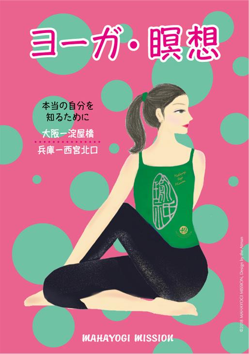 ヨーガ・瞑想 大阪