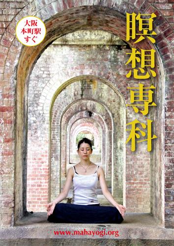 瞑想専科 大阪