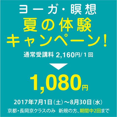ヨーガ・瞑想 夏の体験キャンペーン! 通常受講料2160円/1回が1,080円 2017年7月1日(土)〜8月30日(水)期間中2回まで