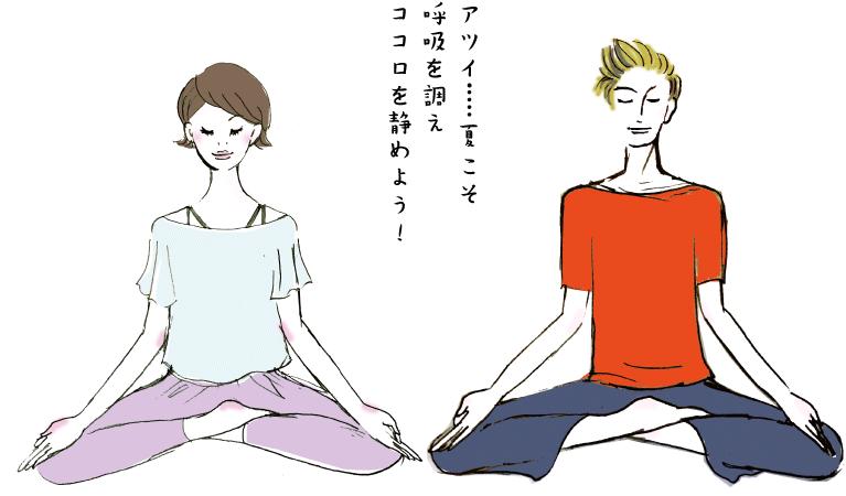 アツイ夏こそ、呼吸を調えココロを静めよう!