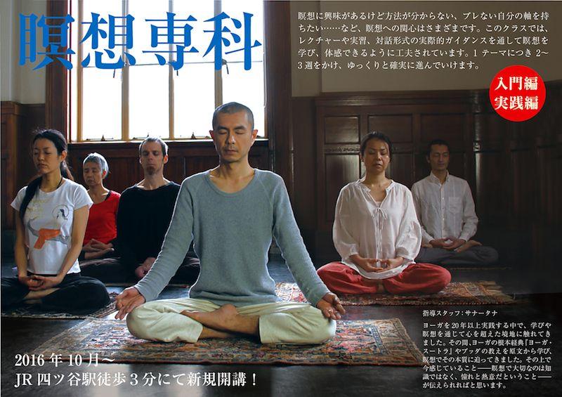 瞑想専科2