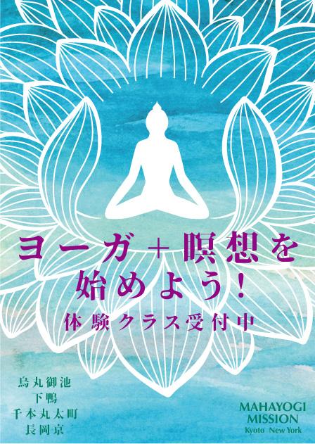 ヨーガ+瞑想を始めよう! 体験クラス受付中 京都 烏丸御池 下鴨 千本丸太町 長岡京