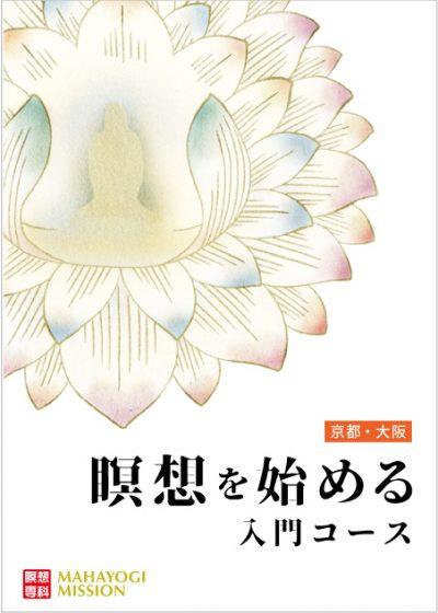 ヨガ・瞑想体験8回 西宮北口