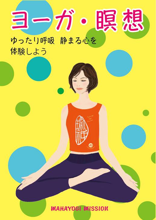 ヨーガ・瞑想クラス 西宮北口
