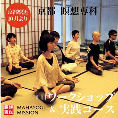 京都駅 専門的な瞑想教室