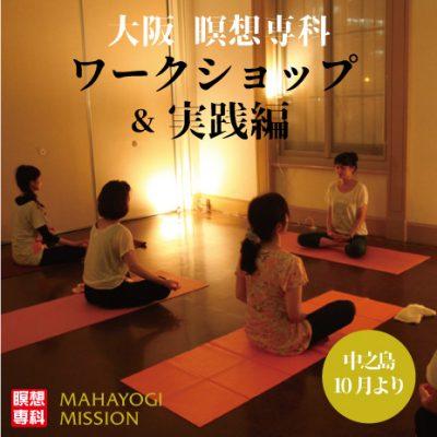 大阪 瞑想ワークショップ