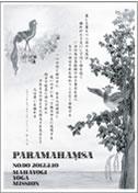 パラマハンサ89号