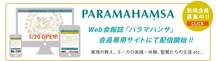 Webパラマハンサ