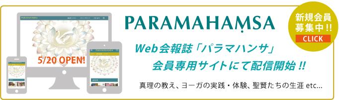 Webパラマハンサ会員募集