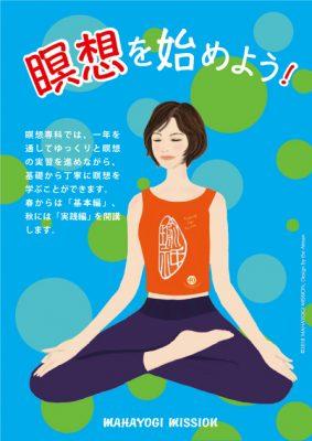 瞑想を始めよう!