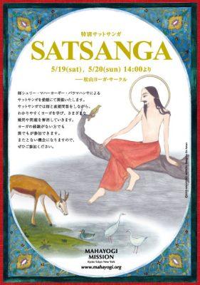 松山特別サットサンガ
