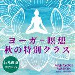 ヨーガ+瞑想秋の特別クラス