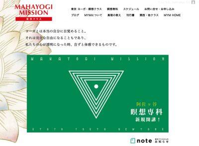 マハーヨーギー・ミッション東京