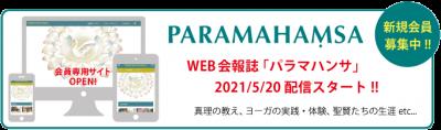 web-paramahamsa