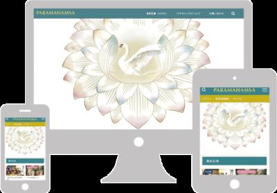 Web版パラマハンサ